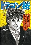ドラゴン桜(2) (モーニングコミックス)