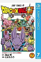 ドラゴンボール超 7 (ジャンプコミックスDIGITAL) Kindle版