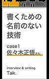 書くための名前のない技術 case 1  佐々木正悟さん