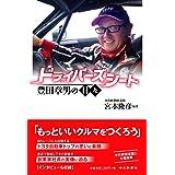 ドライバーズシート 豊田章男の日々