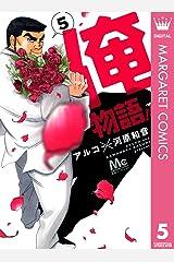 俺物語!! 5 (マーガレットコミックスDIGITAL) Kindle版