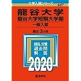 龍谷大学・龍谷大学短期大学部(一般入試) (2020年版大学入試シリーズ)