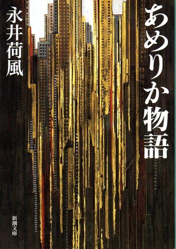 あめりか物語 / 永井 荷風