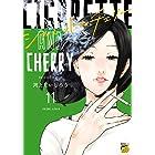 シガレット&チェリー 11 (チャンピオンREDコミックス)