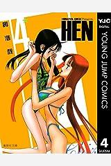 HEN 4 (ヤングジャンプコミックスDIGITAL) Kindle版