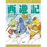 西遊記 6 王の巻 (斉藤洋の西遊記シリーズ 6)