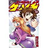 史上最強の弟子ケンイチ (53) (少年サンデーコミックス)
