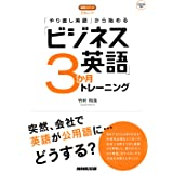 CDムック 「やり直し英語」から始める 「ビジネス英語」3か月トレーニング (語学シリーズ)