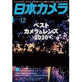 日本カメラ 2020年12月号 [雑誌]