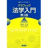 グラフィック 法学入門 第2版 (グラフィック法学 1)