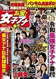 お宝! 女子アナ番付 Vol.7