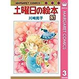 土曜日の絵本 3 (マーガレットコミックスDIGITAL)