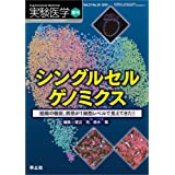 実験医学増刊 Vol.37 No.20 シングルセルゲノミクス〜組織の機能、病態が1細胞レベルで見えてきた!