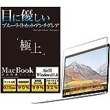 極上 ブルーライトカット 超高精細アンチグレア 液晶保護フィルム 国内正規品 メーカー30日保証付 Agrado( MacBook Air11インチ A1370/1465 / Windows11.6)