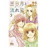 三日月と流れ星 5 (マーガレットコミックス)