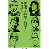 俳優と戦争と活字と (ちくま文庫)