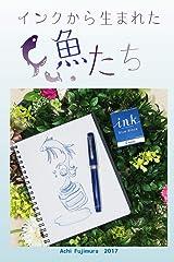 インクから生まれた魚たち (メルプのお部屋) Kindle版