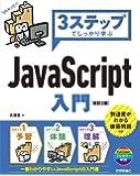 3ステップでしっかり学ぶ JavaScript入門 [改訂2版]
