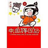 中国嫁日記 (六)