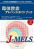 母体救命アドバンスガイドブック J‐MELS