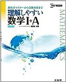 理解しやすい数学Ⅰ+A 新課程版 (理解しやすい 新課程版)