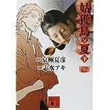 コミック版 姑獲鳥の夏(下) (講談社文庫)