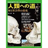 人類への道 知と社会性の進化 (別冊日経サイエンス219)
