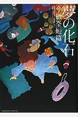 夢の化石 今敏全短篇 (KCデラックス) コミック