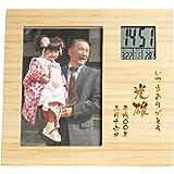 きざむ 名入れ 竹の節目 フォトフレーム クロック 縦横 京円 ギフト 贈り物
