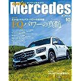 only Mercedes (オンリーメルセデス) 2020年10月号 (CARTOPMOOK)