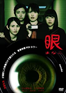 眼-まなこ- [DVD]
