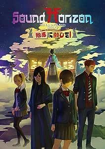 『絵馬に願ひを! 』(Prologue Edition)(特典なし) [Blu-ray]