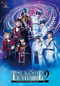 2.5次元ダンスライブ「S.Q.S(スケアステージ)」 Episode 4「TSUKINO EMPIRE2 -Beginning of the World-」 [Blu-ray]