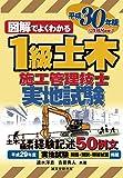 1級土木施工管理技士 実地試験 平成30年版 (図解でよくわかる)