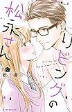 リビングの松永さん(9) (KC デザート)