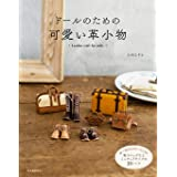 ドールのための可愛い革小物: 20~28.5cmのドールにあう靴やバッグなどミニチュアサイズの21レシピ