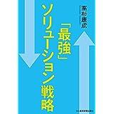 「最強」ソリューション戦略 (日本経済新聞出版)