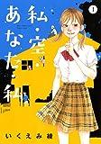 私・空・あなた・私 (1) (バーズコミックス スピカコレクション)
