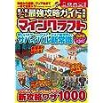 超人気ゲーム最強攻略ガイド完全版Vol.2 (COSMIC MOOK)
