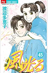 風光る(45) (フラワーコミックス) Kindle版