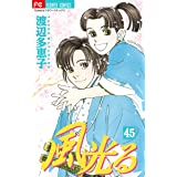 風光る(45) (フラワーコミックス)