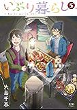 いぶり暮らし  5巻 (ゼノンコミックス)