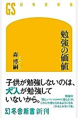 勉強の価値 (幻冬舎新書) Kindle版