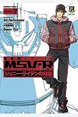 機動戦士ガンダム MSV-R ジョニー・ライデンの帰還(7) (角川コミックス・エース) Kindle版