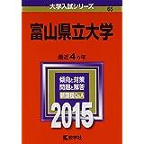 富山県立大学 (2015年版大学入試シリーズ)