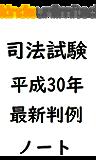 司法試験平成30年最新判例ノート