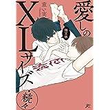 愛しのXLサイズ・続々 限定版 (gateauコミックス)