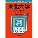 東北大学(理系−前期日程) (2020年版大学入試シリーズ)
