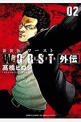 新装版 WORST外伝 2 (少年チャンピオン・コミックス エクストラ) Kindle版