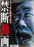 Not Found 7 -ネットから削除された禁断動画- [DVD]